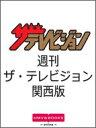 ザ・テレビジョン関西版 2020年 10月 9日号【表紙:二宮和也】 / ザテレビジョン編集部 【雑誌】 - HMV&BOOKS online 1号店