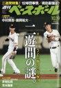 週刊ベースボール 2020年 10月 19日号 / 週刊ベースボール編集部 【雑誌】