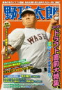 野球太郎 No.036 2020ドラフト直前大特集号 バンブームック 【ムック】