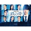 【送料無料】 連続ドラマW 鉄の骨 Blu-ray BOX 【BLU-RAY DISC】