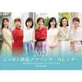 ニッポン放送アナウンサーカレンダー2021 【Goods】