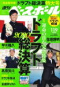 週刊ベースボール 2020年 11月 9日号 / 週刊ベースボール編集部 【雑誌】