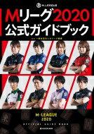 【送料無料】 Mリーグ2020公式ガイドブック / Mリーグ機構 【本】