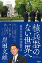 核兵器のない世界へ 勇気ある平和国家の志  岸田文雄 本