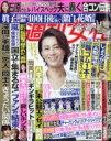 週刊女性 2020年 11月 3日号 / 週刊女性編集部 【雑誌】 - HMV&BOOKS online 1号店