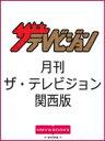 月刊ザ・テレビジョン 関西版 2020年 12月号【表紙:なにわ男子】 / ザテレビジョン編集部 【雑誌】 - HMV&BOOKS online 1号店