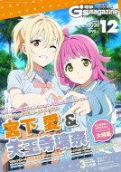 雑誌, コミック・アニメ Gs magazine () 2020 12 Gs ()