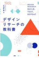 【送料無料】デザインリサーチの教科書DESIGNRESEARCH:BUILD,TEST,REPEAT/ビー・エヌ・エヌ新社【本】
