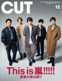 CUT (カット) 2020年 12月号 【表紙:嵐】 / CUT編集部 【雑誌】