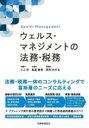 【送料無料】 ウェルス・マネジメントの法務・税務 / 小山浩 【本】