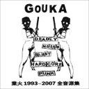 HMV&BOOKS online 1号店で買える「【送料無料】 GOUKA / 業火 1993-2007 全音源集 【CD】」の画像です。価格は2,750円になります。