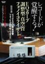 【送料無料】 レコードが覚醒する! EQカーブ調整型真空管フォノイコライザー 特別付録 ラックスマン製真空管フォノイコライザー・キット: ONTOMO MOOK / Stereo編集部 【ムック】