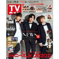 週刊TVガイド 関東版 2020年 12月 4日号【表紙:NEWS】 / 週刊TVガイド関東版 【雑誌】