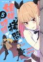 姫様 拷問 の時間です 5 ジャンプコミックス / ひらけい 【コミック】