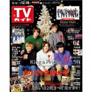 週刊TVガイド 関東版 2020年 12月 18日号【表紙:King & Prince】 / 週刊TVガイド関東版 【雑誌】