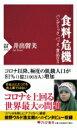 HMV&BOOKS online 1号店で買える「食料危機 パンデミック、バッタ、食品ロス PHP新書 / 井出留美 【新書】」の画像です。価格は1,045円になります。