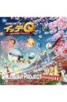 世界の果てまでイッテQ! カレンダー2021 卓上タイプ 【本】
