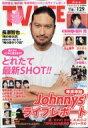 TV LIFE(テレビライフ)関西版 2021年 1月 29日号 / TV LIFE編集部 【雑誌】 - HMV&BOOKS online 1号店