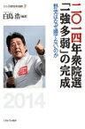 【送料無料】 二〇一四年衆院選 「一強多弱」の完成 野党はなぜ勝てないのか シリーズ・現代日本の選挙 / 白鳥浩 【全集・双書】