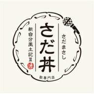 さだまさしサダマサシ/さだ丼〜新自分風土記III〜 CD