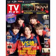 週刊TVガイド 関西版 2021年 1月 29日号 / 週刊TVガイド関西版 【雑誌】