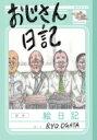 おじさん日記 / Ryo Ogata 【本】