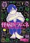 怪病医ラムネ 5 シリウスkc / 阿呆トロ 【コミック】