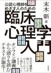 【送料無料】 公認心理師をめざす人のための 臨床心理学入門 / 末木新 【本】