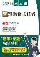 出る順管理業務主任者速習テキスト2021年版/亀田信昭 全集・双書