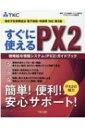 すぐに使えるPX2 戦略給与情報システムPX2ガイドブック 働き方 第2版  TKC全国会システム委員会PX2システム 本