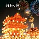 日本の祭り ベスト キング・ベスト・セレクト・ライブラリー2