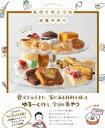 私のてきとうなお菓子作り / 溝呂木一美 【本】