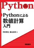 【送料無料】 Pythonによる数値計算入門 実践Pythonライブラリ / 河村哲也 【全集・双書】