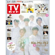 週刊TVガイド 関東版 2021年 3月 5日号 【表紙:Kis-My-Ft2】 / 週刊TVガイド関東版 【雑誌】