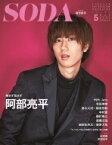 SODA (ソーダ) 2021年 5月号【表紙:阿部亮平】 / SODA編集部 【雑誌】