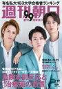週刊朝日 2021年 3月 19日増大号 【表紙:KAT-TUN】 / 週刊朝日編集部 【雑誌】