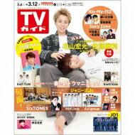 週刊TVガイド 関東版 2021年 3月 12日号 / 週刊TVガイド関東版 【雑誌】