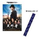 ポスター+マスキングテープセット / 天外者 【Goods】