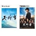 パンフレット+ポスターセット / 天外者 【Goods】