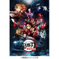 劇場版「鬼滅の刃」無限列車編【通常版】 DVD 【DVD】