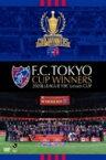 F.C.TOKYO CUP WINNERS -2020J.LEAGUE YBC Levain CUP- Blu-ray(特典ブックレット封入なし) 【BLU-RAY DISC】
