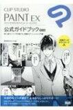 【送料無料】 CLIP STUDIO PAINT EX 公式ガイドブック 改訂版 / 株式会社セルシス 【本】
