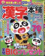 漢字本舗Vol.7漢字太郎2021年6月号増刊/漢字太郎編集部 雑誌