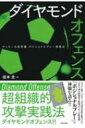 ダイヤモンドオフェンス サッカーの新常識ポジショナルプレー実践法 / 佐伯奈緒美 【本】