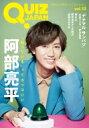 【送料無料】 QUIZ JAPAN vol.13【表紙:阿部亮平(Snow Man)】 / セブンデイズウォー 【本】