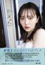 【送料無料】 HKT48 森保まどかラストフォトブック スコア / 森保まどか 【本】