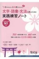 語学学習, 日本語  N1
