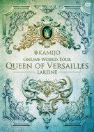 邦楽, ロック・ポップス  KAMIJO Queen of Versailles -LAREINE- DVD