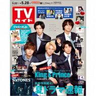 週刊TVガイド 関東版 2021年 5月 28日号 / 週刊TVガイド関東版 【雑誌】