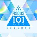 PRODUCE 101 JAPAN SEASON2 / PRODUCE 101 JAPAN SEASON2 【CD】